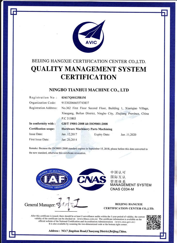 五金机械配件加工质量管理体系认证证书英文版