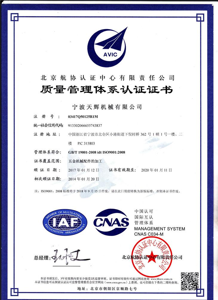 宁波天辉机械有限公司ISO9001:2008质量体系认证证书