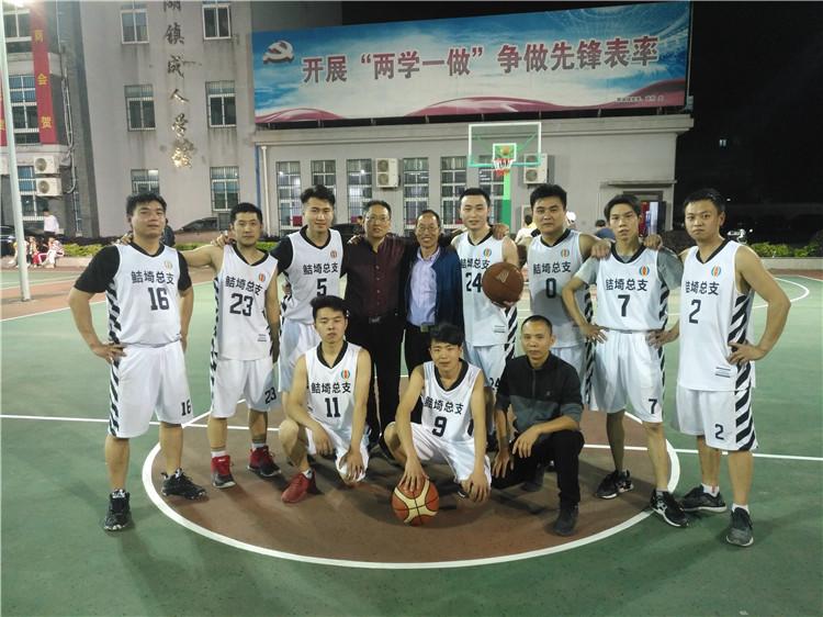 天辉人篮球赛